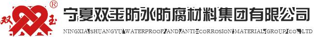宁夏双玉必威体育官网手机登录防腐材料集团有限公司