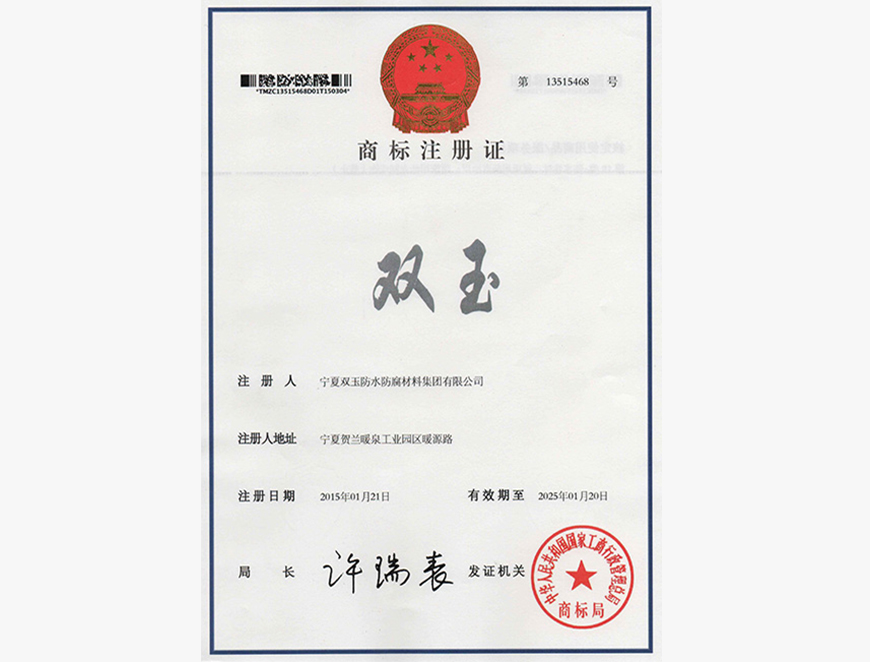双玉商标注册证
