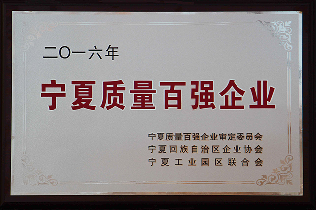 """荣获""""2016年度宁夏质量百强企业"""""""