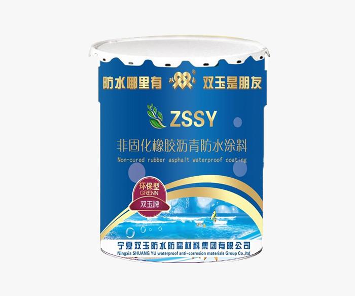 ZSSY非固化橡胶沥青必威体育官网手机登录涂料