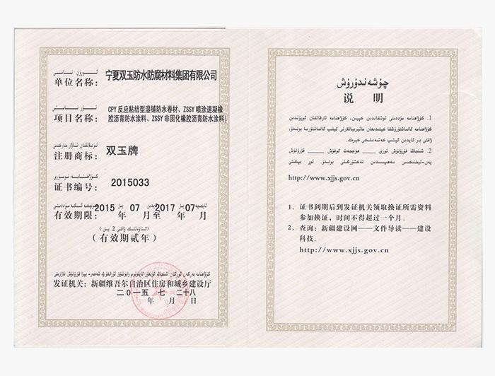 双玉牌商标证书