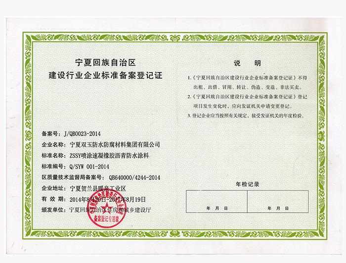 宁夏回族自治区建设行业企业标准备案登记证