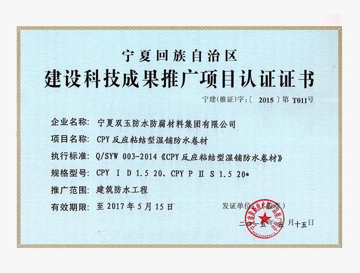 宁夏回族自治区建设科技成果推广项目认证证书