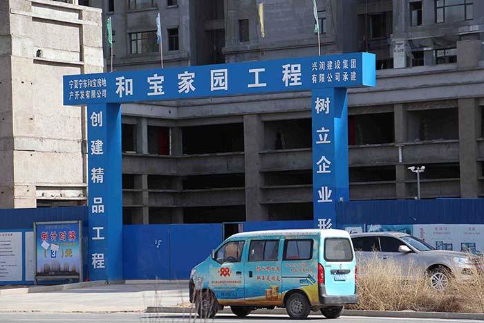宁东和宝家园工程