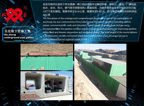 吴忠综合管廊地下必威体育官网手机登录工程