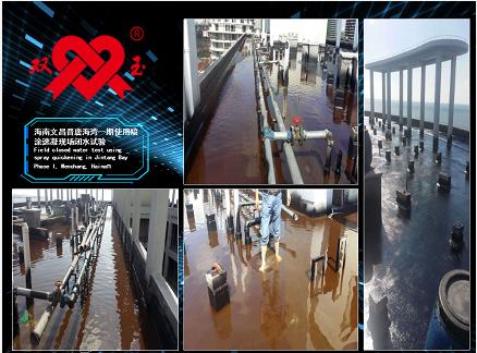 海南文昌晋唐海湾一期使用喷涂速凝现场及闭水试验